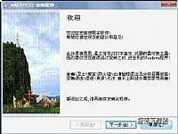 AACYFC32中文纯音输入法 缩略图
