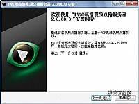 FVOD高清视频点播服务器 缩略图