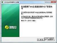 360企业版图片