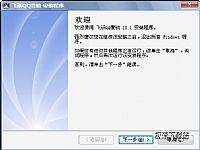 飞讯QQ营销工具 缩略图