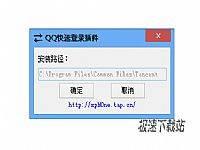 QQ快速登录插件 缩略图
