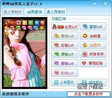 哔哔QQ秀真人盒子 图片 01