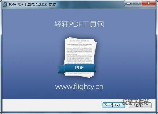 轻狂PDF工具包 图片 01