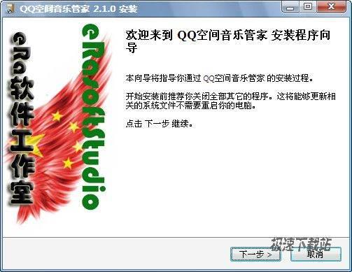 QQ空间音乐管家 图片 01