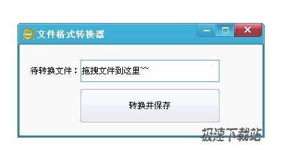 文件格式转换器 图片 01