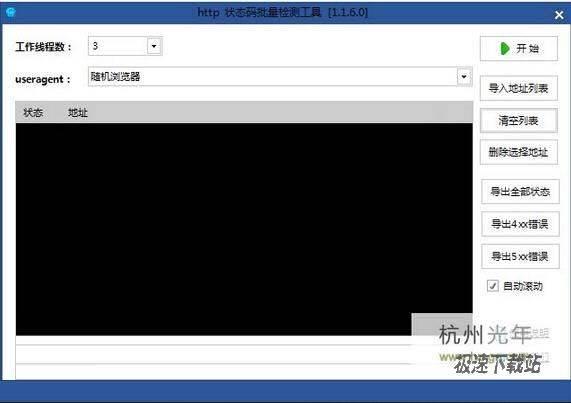 http状态码批量检测工具 图片 01