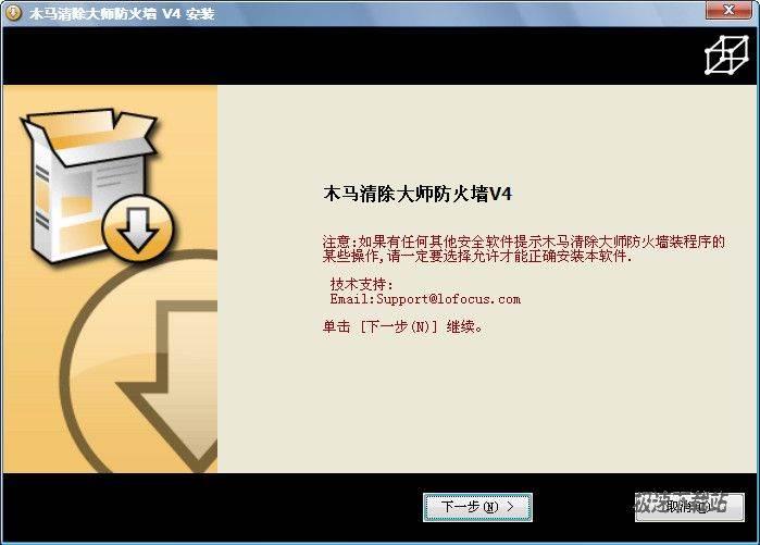 木马清除大师防火墙 图片 01