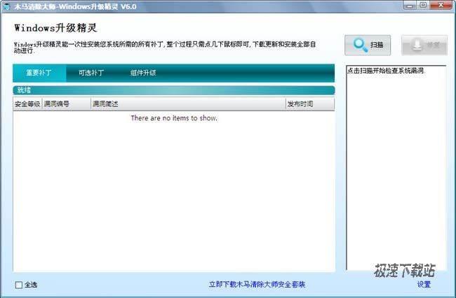 木马清除大师Windows升级精灵 图片 01