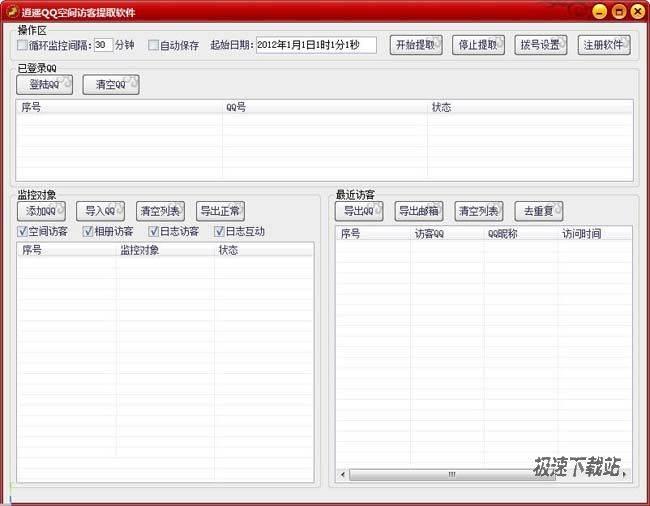 逍遥QQ空间访客提取软件 图片 01