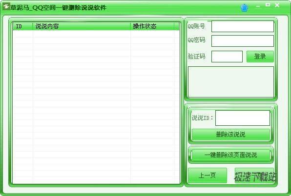 草泥马QQ空间一键删除说说软件 图片 01