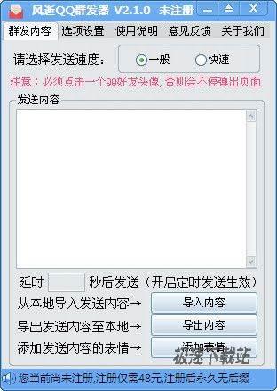 风逝QQ群发器 图片 01