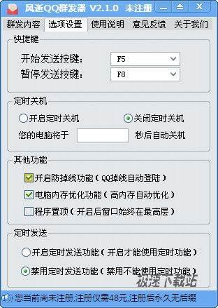 风逝QQ群发器 图片 02