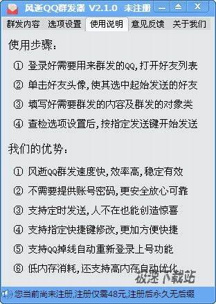 风逝QQ群发器 图片 03