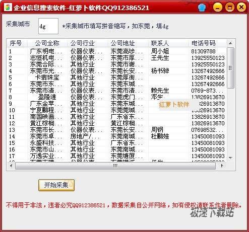 红萝卜企业信息搜索软件 图片 02