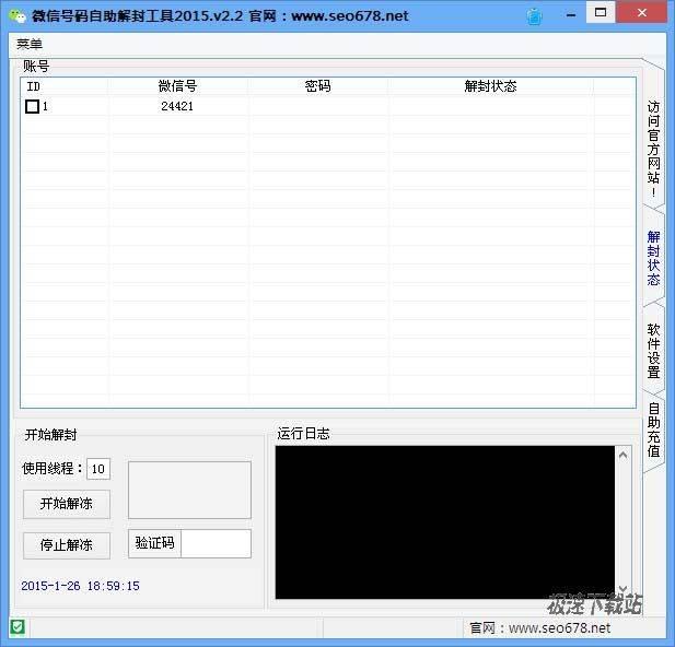神通微信号码自助解封工具 图片 01