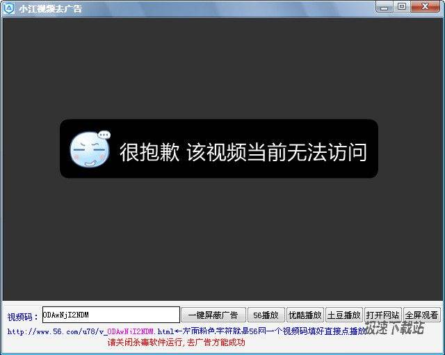 小江视频去广告 图片 01