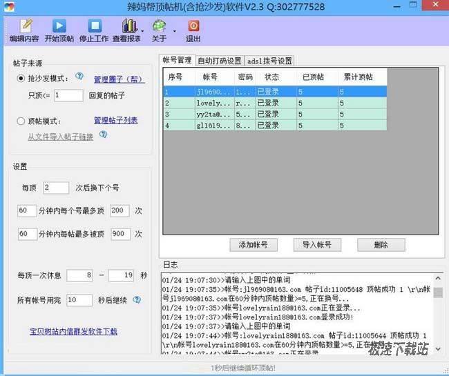 酷酷七友辣妈帮顶帖机抢沙发软件 图片 01