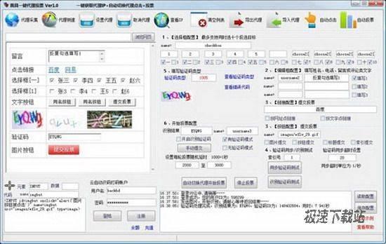 一键代理自动投票软件 图片 05