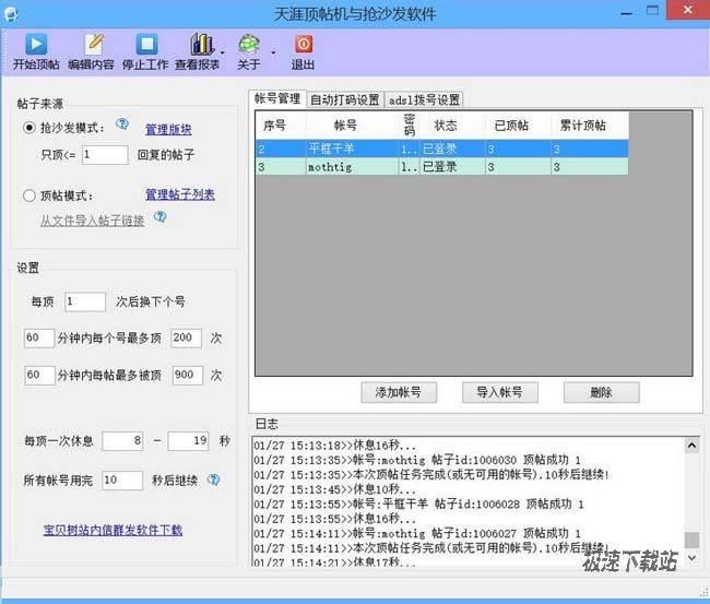 酷酷七友天涯顶帖机与抢沙发软件 图片 01