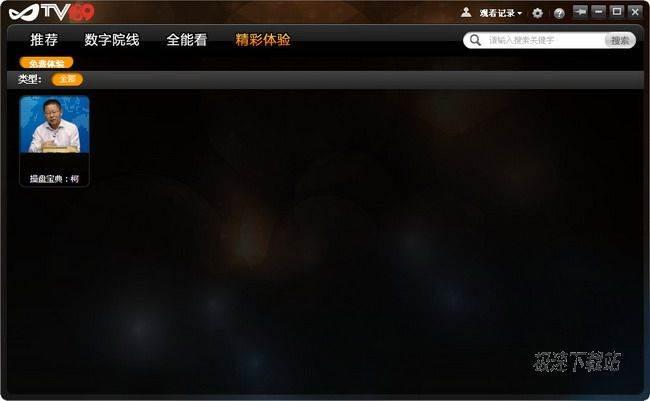 天翼视讯PC版 图片 04