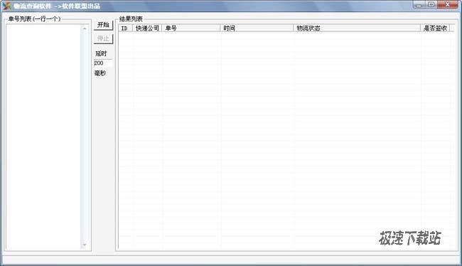 软件联盟物流查询软件 图片 01