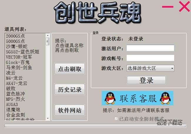 伊云创世兵魂刷枪软件 图片 01