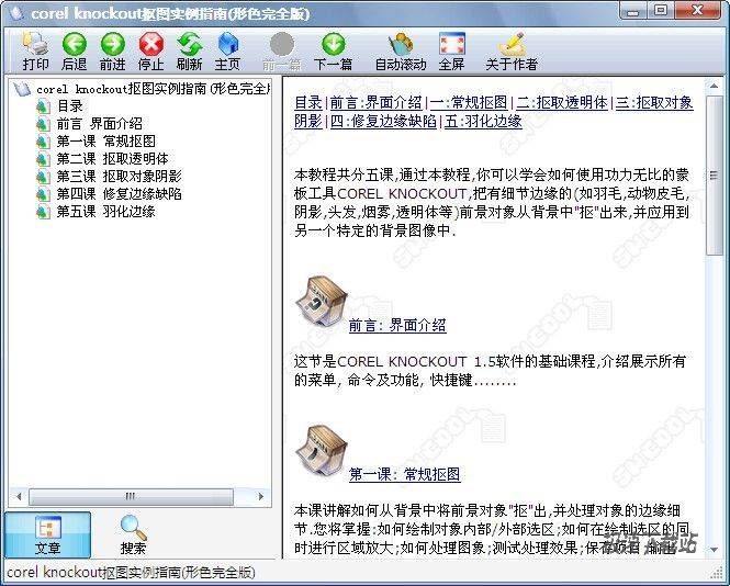 Corel KnockOut 图片 01
