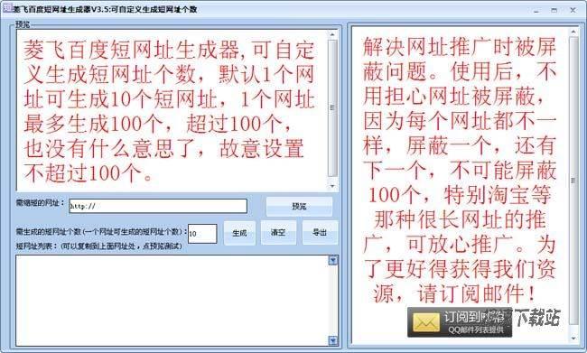 菱飞百度短网址生成器 图片 01