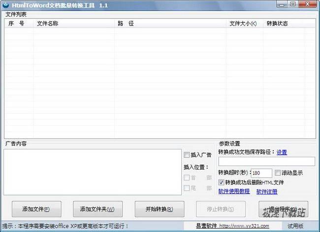HtmlToWord文档批量转换工具 图片 01