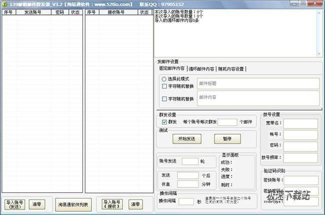 淘易通139邮箱邮件群发器 图片 01