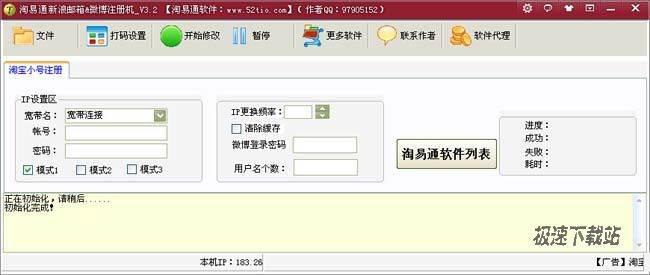 淘易通新浪邮箱&微博注册机 图片 01