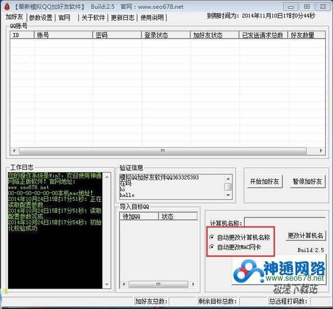 神通最新模拟QQ加好友软件 图片 01