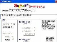 搜狗韩语输入法 缩略图