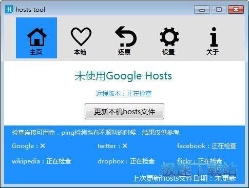 Hosts Tool 图片 01