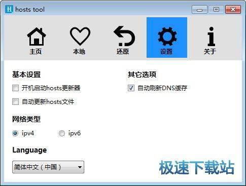 Hosts Tool 图片 04