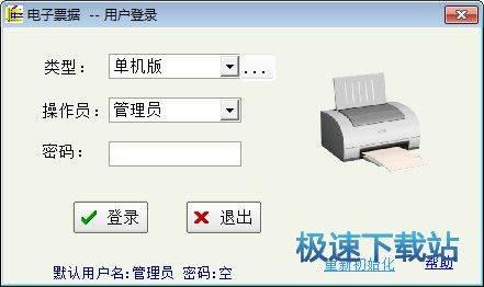 简易电脑开票软件 图片 01