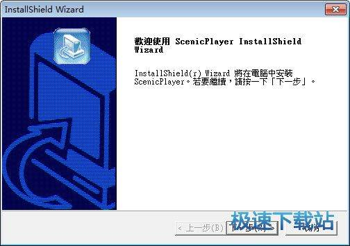 ScenicPlayer 图片 01