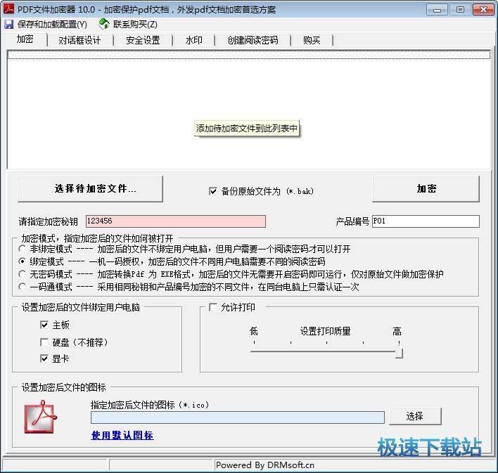 PDF文件加密器 图片 01