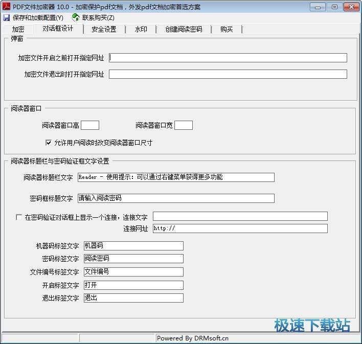 PDF文件加密器 图片 02