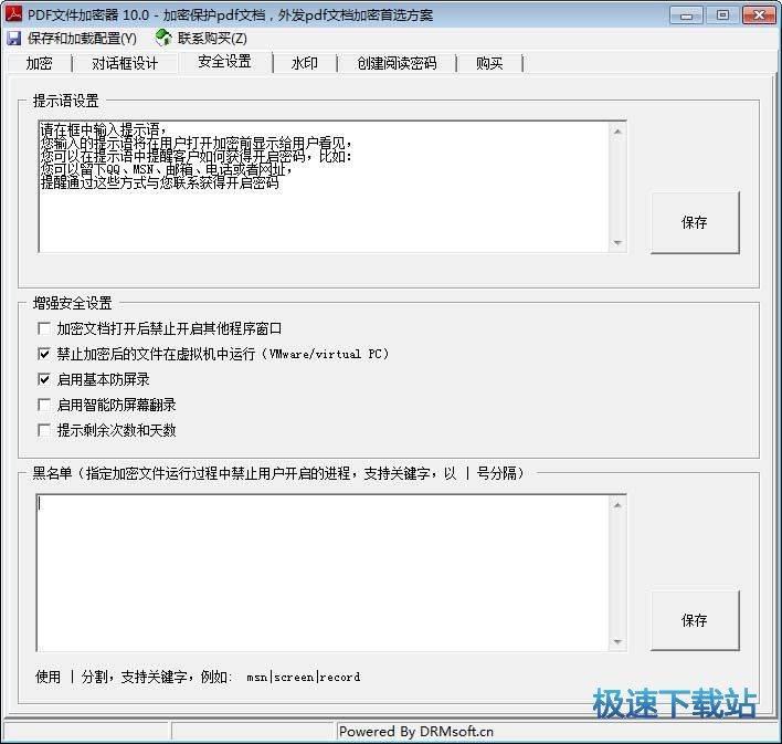 PDF文件加密器 图片 03