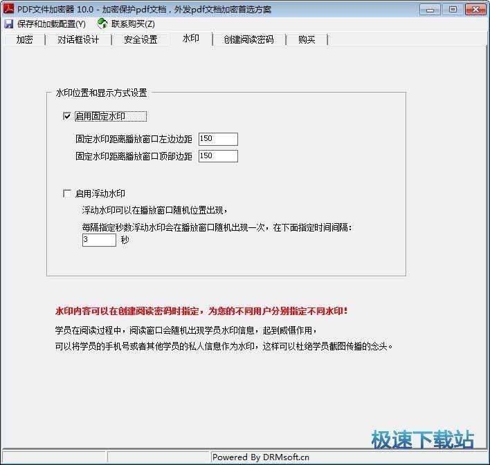 PDF文件加密器 图片 04