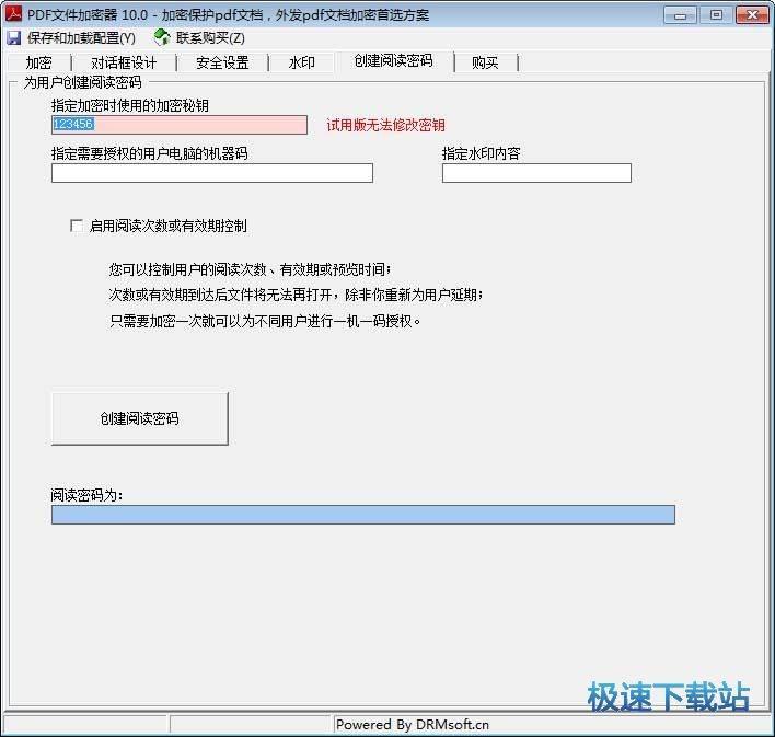 PDF文件加密器 图片 05