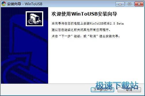 WinToUSB 图片 01s
