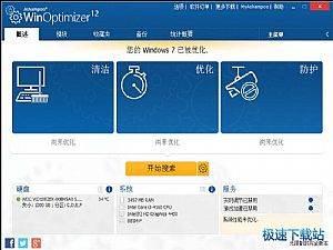 Ashampoo WinOptimizer 缩略图 01