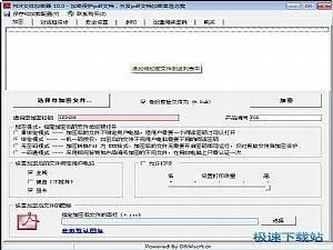 PDF文件加密器图片