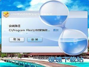 U88营销微信群发软件 缩略图
