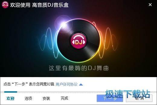 高音质DJ音乐盒 图片 01s