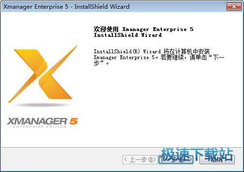 Xmanager Enterprise 图片 01