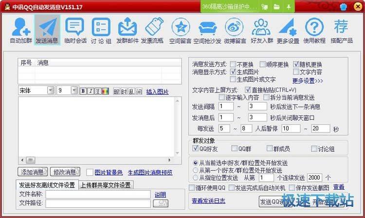 中讯QQ自动发消息 图片 01