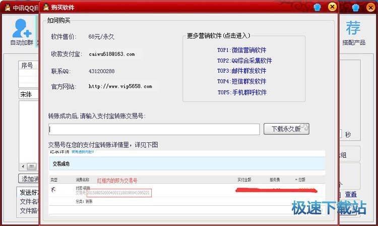 中讯QQ自动发消息 图片 02